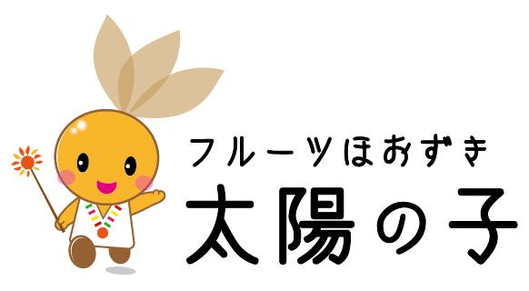 フルーツほおずき太陽の子ロゴ